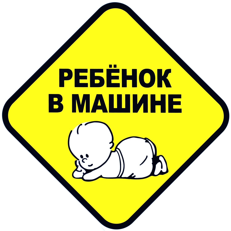 """Знак """"Ребенок в машине"""""""